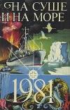 купить книгу Ларин – составитель - На суше и на море. 1981