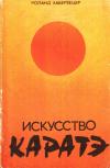 Купить книгу Роланд Хаберзетцер - Искусство каратэ