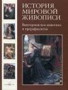 Купить книгу Наталия Майорова - Викторианская живопись и Прерафаэлиты
