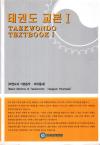 Купить книгу Kukkiwon - Taekwondo Textbook в 2 томах (Учебник Тхэквондо)
