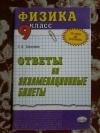 Купить книгу Соколова С. А. - Физика. Ответы на экзаменационные билеты. 9 класс: Учебное пособие