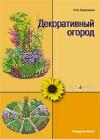 Купить книгу С. Герасимов - Декоративный огород