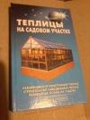 купить книгу Шуваев Ю. Н. - Теплицы на садовом участке