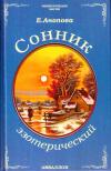 купить книгу Е. И. Анопова - Сонник эзотерический