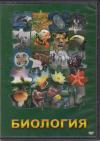 Купить книгу [автор не указан] - Биология-3