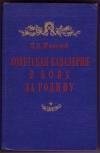 Купить книгу Тюленев И. В. - Советская кавалерия в боях за Родину