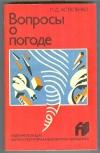 Купить книгу Астапенко П. Д. - Вопросы о погоде. Что мы знаем и чего не знаем.