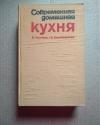 Купить книгу Чолчева П. И., Калайджиева Ц. С. - Современная домашняя кухня