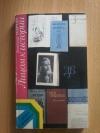 Купить книгу Казинцев А. И. - Лицом к истории. Литературно - критические статьи