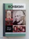 Купить книгу Люстров, Михаил - Фонвизин (ЖЗЛ)