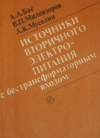 Купить книгу Бас А. А., Миловзоров В. П., Мусолин А. К. - Источники вторичного электропитания с бестрансформаторным входом.