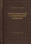 Н. А. Баев и А. П. Удалов - Лекции по теории цепей с сосредоточенныи элементами