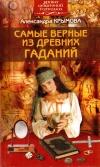 Купить книгу Александра Крымова - Самые верные из древних гаданий