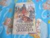 Купить книгу а. ирасек - старинные чешские сказания