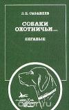 Купить книгу Сабанеев Л. П. - Собаки охотничьи