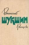 Купить книгу Шукшин Василий - Рассказы