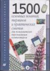 Купить книгу Шафрин, Ю.А. - 1500 основных понятий, терминов и практических советов для пользователей персональным компьютером