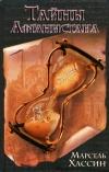 Купить книгу Марсель Хассин - Тайны Афганистана