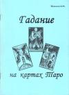 Купить книгу Б. М. Моносов - Гадание на картах Таро