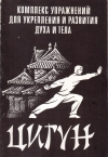 Купить книгу Ма Фолинь - Цигун. Комплекс упражнений для укрепления и развития духа и тела