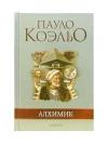 купить книгу Пауло Коэльо - Алхимик