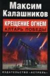 Купить книгу Калашников М. - Крещение Огнем. Алтарь победы