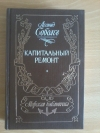 Купить книгу Соболев Л. С. - Капитальный ремонт