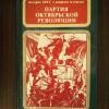Купить книгу Ред. Яцкевич К. К. - Партия Октябрьской революции