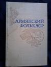 Купить книгу Сост. Карапетян Г. О. - Армянский фольклор