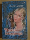 Купить книгу Коултер Кэтрин - Невеста - наследница