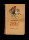 Федоров П. - Генерал Доватор