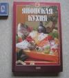 Купить книгу . - Японская кухня