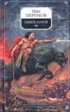 Ник Перумов - Гибель богов