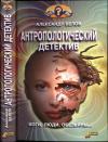 Купить книгу Белов, Александр - Антропологический детектив. Боги, люди, обезьяны...