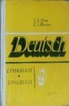 Купить книгу Бим, И.Л. - Немецкий язык