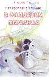 Купить книгу Наумова, А. - Православной маме: в ожидании первенца