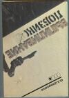 Купить книгу Шемуратов Ф. А. - Выпиливание лобзиком.
