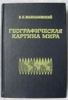 Купить книгу Максаковский В. П. - Географическая карта мира