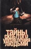 Купить книгу Лин фон Паль, Павел Одинцов - Тайны скрытого управления людьми