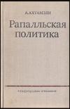 Купить книгу Ахтамзян, А.А. - Рапалльская политика. Советско-германские дипломатические отношения в 1922 - 1932 годах