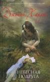 Купить книгу Джоанн Харрис - Небесная подруга