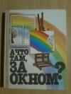 купить книгу Курчевский В. В. - А что там за окном?