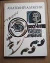 Купить книгу Алексин Анатолий - Очень страшная история