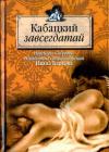 Купить книгу Иван Барков - Кабацкий завсегдатай. Новейшее Собрание Неизданных стихотворений Баркова