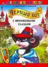 Купить книгу Олег Шкловский, Александр Шиманов - Черный кот с оранжевыми глазами