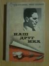 Купить книгу Колесникова М. В.; Колесников М. С. - Наш друг Ика