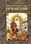 Купить книгу Н. К. Симеонова - Философский камень гомеопатии