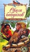 Купить книгу Элизабет Лейд - Скала бабуинов