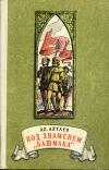 Алтаев Ал. (Ямщикова М. В.) - Под знаменем ``Башмака``. Историческая повесть. Рис. В. Ермолова. Сер.: Школьная библиотека
