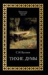 Купить книгу Булгаков, Сергей - Тихие думы